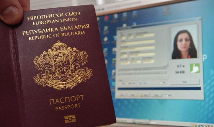 pasaport biometric bulgaria